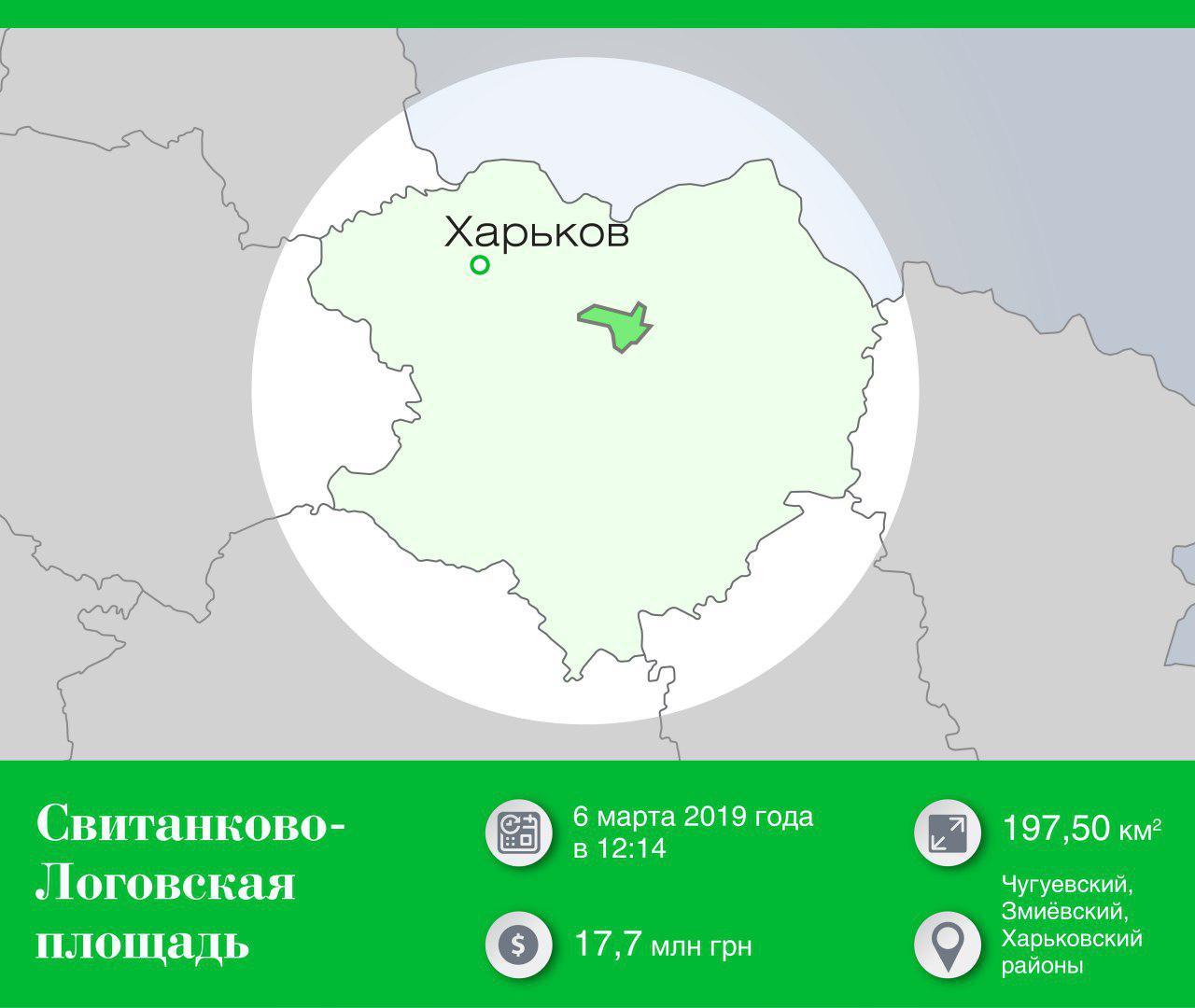 Світанково-Логівська.jpg