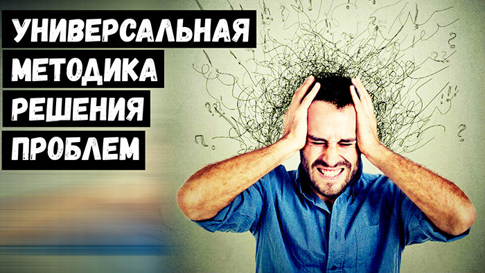 Универсальная Методика Решения Проблем!