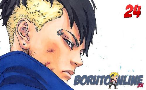 Манга Боруто/Manga Boruto 24 глава