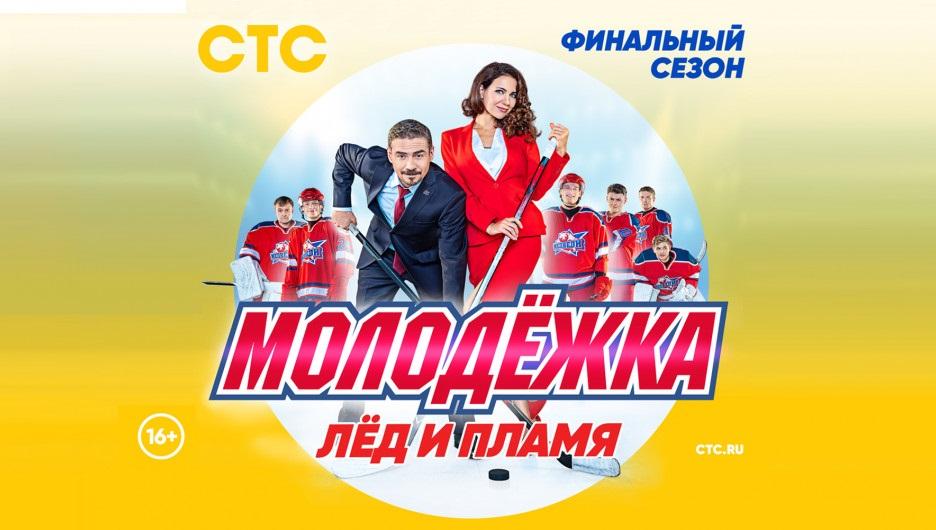 Молодёжка 6 сезон 29, 30, 31, 32 серия (2019) HDRip