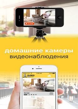 Камера видеонаблюдения Alfred v3.13.04 Premium [Android]