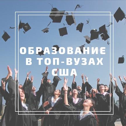 Бесплатный вебинар на тему «Образование в ТОП-вузах США»