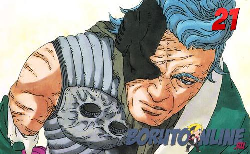 Манга Боруто/Manga Boruto 21 глава