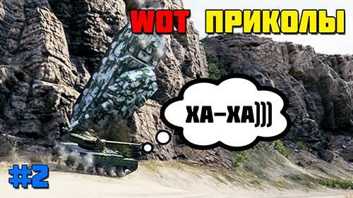 WoT Приколы #2 Тайп 5 Хэви Атакует с Горы!