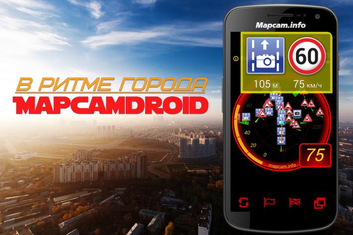 Антирадар MapcamDroid 3.8.730 Full [Android]