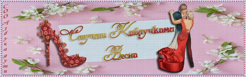 Стучит-каблучками-весна19.02.png