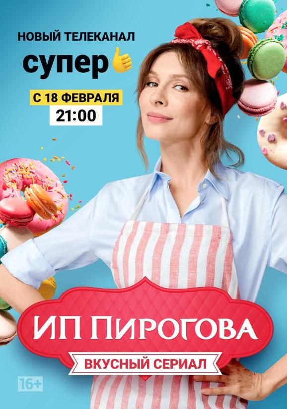 ИП Пирогова 1, 2, 3, 4, 5 серия (2019) HDRip