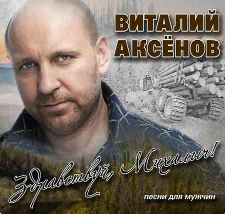 Виталий Аксёнов - Здравствуй, Михалыч! Песни для мужчин (2019)