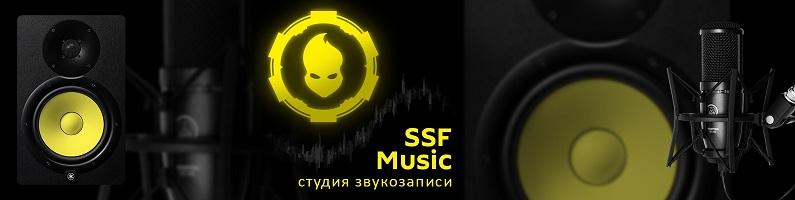 Обработка аудио и создание музыкальных композиций – профессиональный подход от студии SSF Music