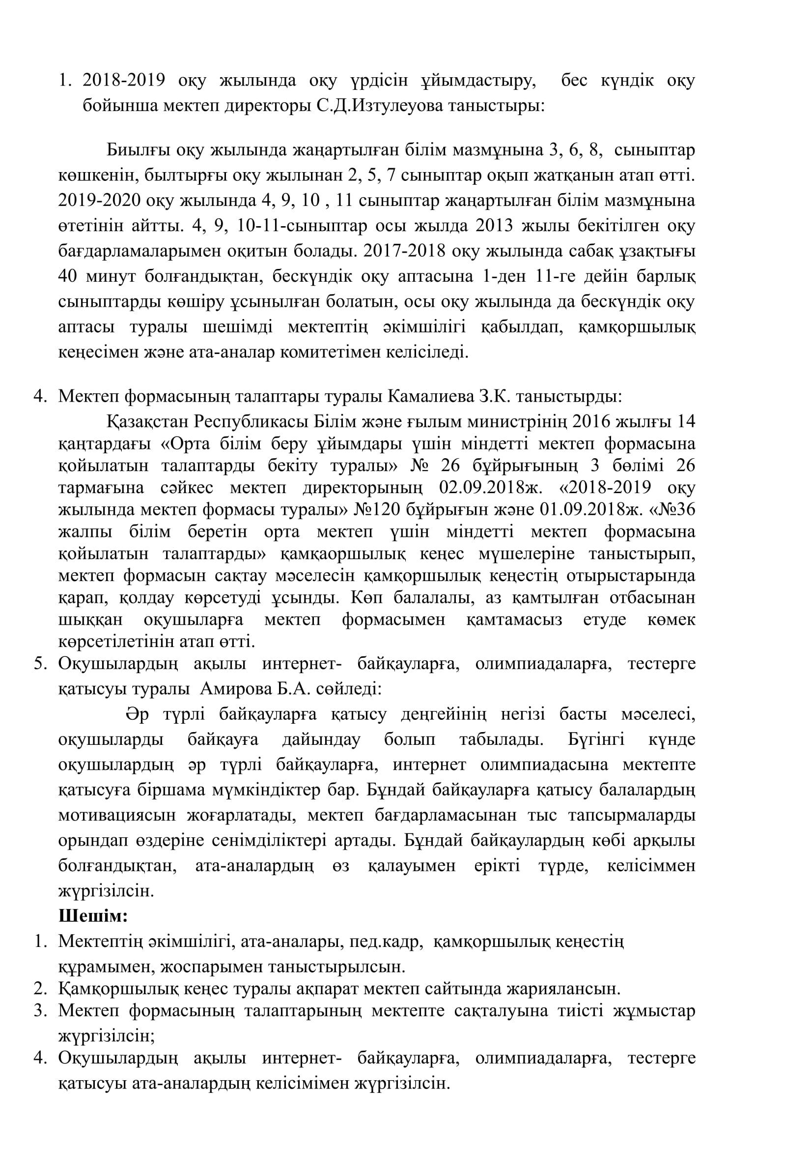 СОШ№36 ХАТТАМА — 2018-2019-08.jpg