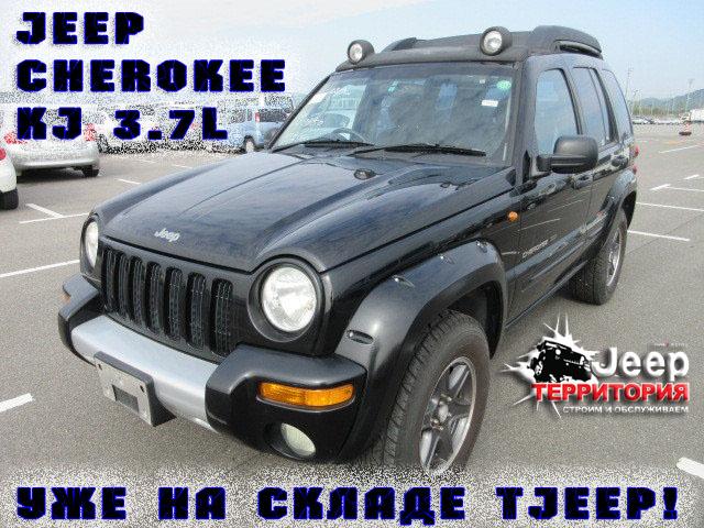"""""""Территория Jeep"""".Запчасти Б/У, NEW, Off-road - Страница 4 45c7d3bd2957ef8f0ea1ba78a98e017f"""