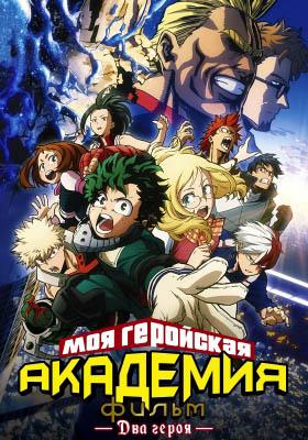 Моя геройская академия (фильм) / Boku no Hero Academia The Movie: Futari no Hero