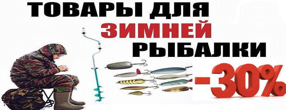 Зимняя Рыбалка скидки.jpg