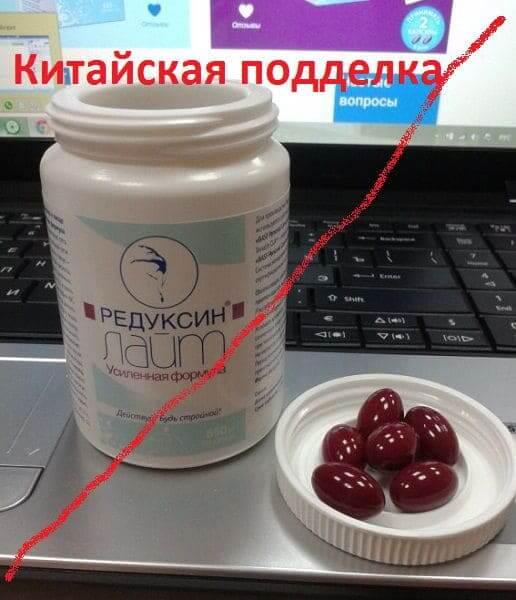 редуксин фото подделки в Украине