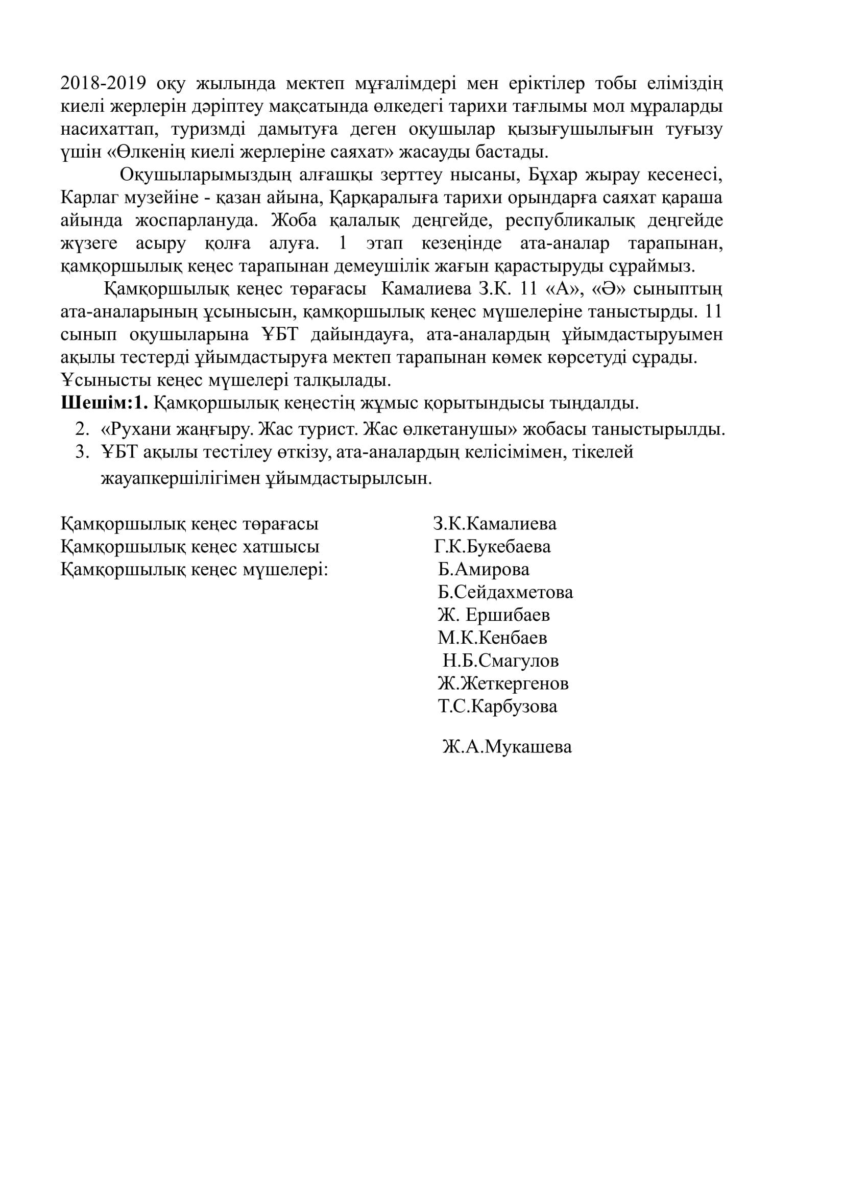 СОШ№36 ХАТТАМА — 2018-2019-11.jpg