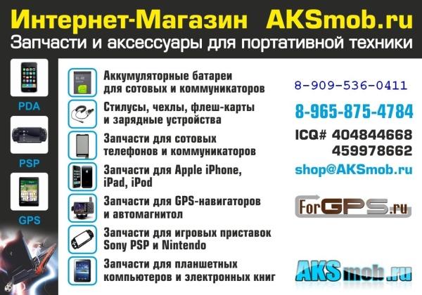 Продажа запчастей для телефонов, планшетов, навигаторов и других интерактивных портативных устройств