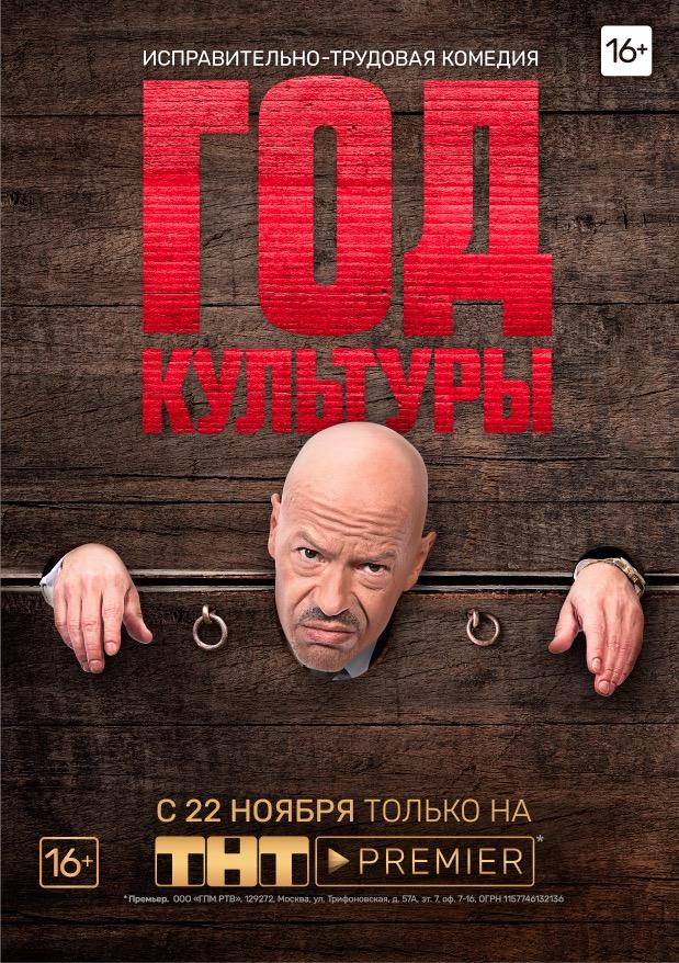 Год культуры 1, 2, 3, 4, 5 серия (2019) HDRip