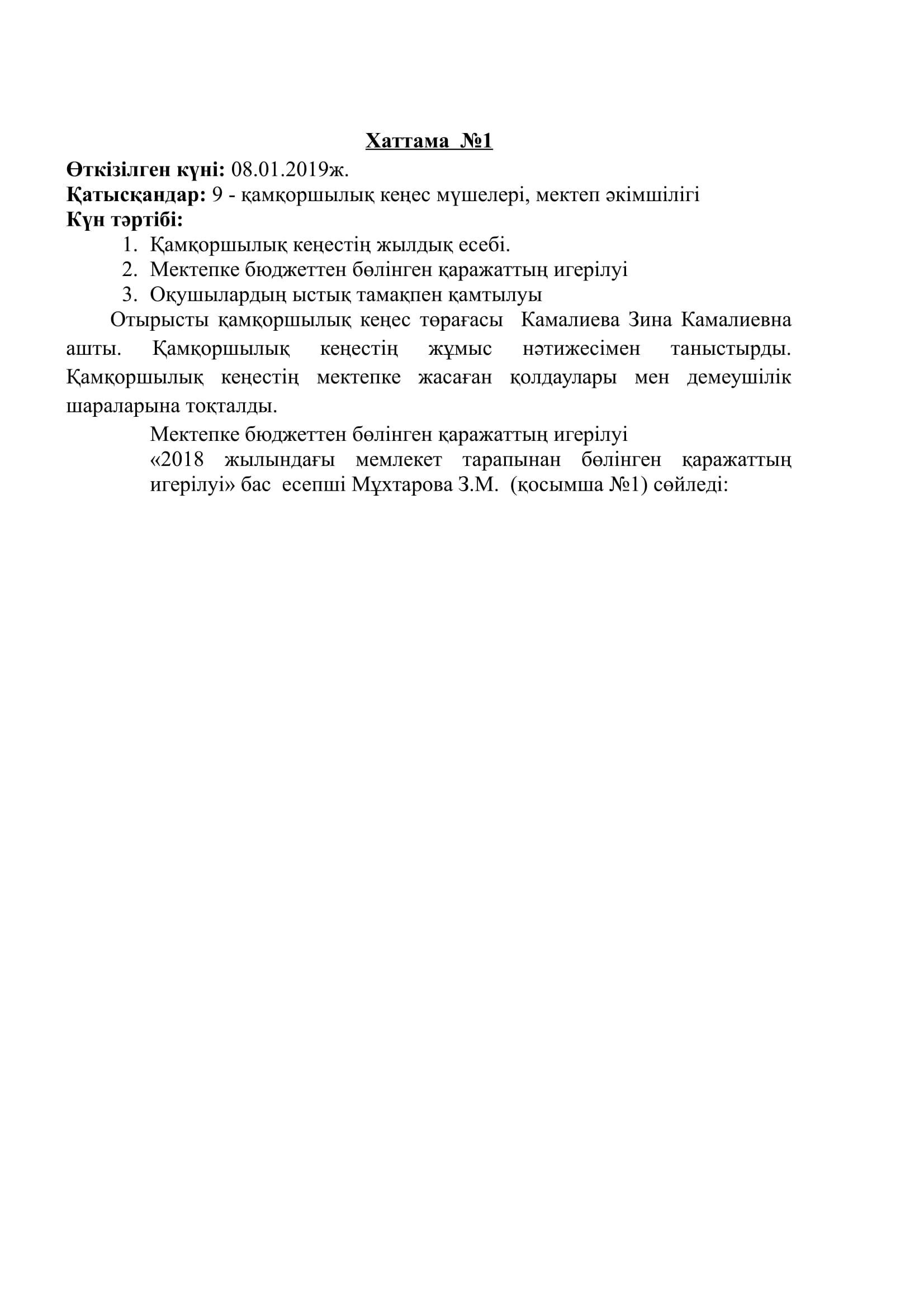 СОШ№36 ХАТТАМА — 2018-2019-12.jpg