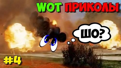 WoT Приколы #4 Летающий Колёсник)