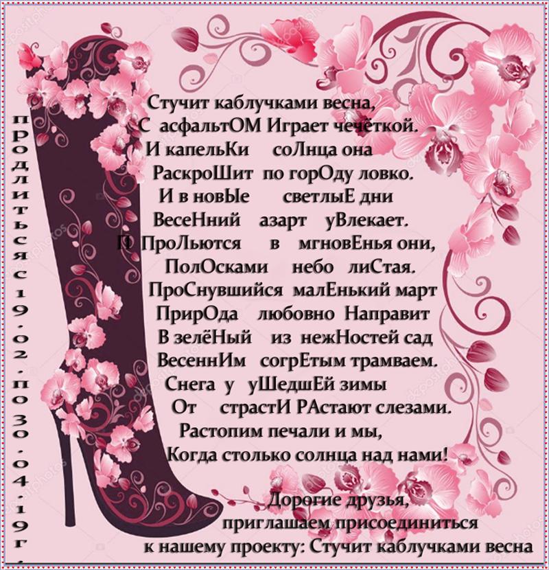 Стучит-каблучками-весна-!!!19.02.19г.png