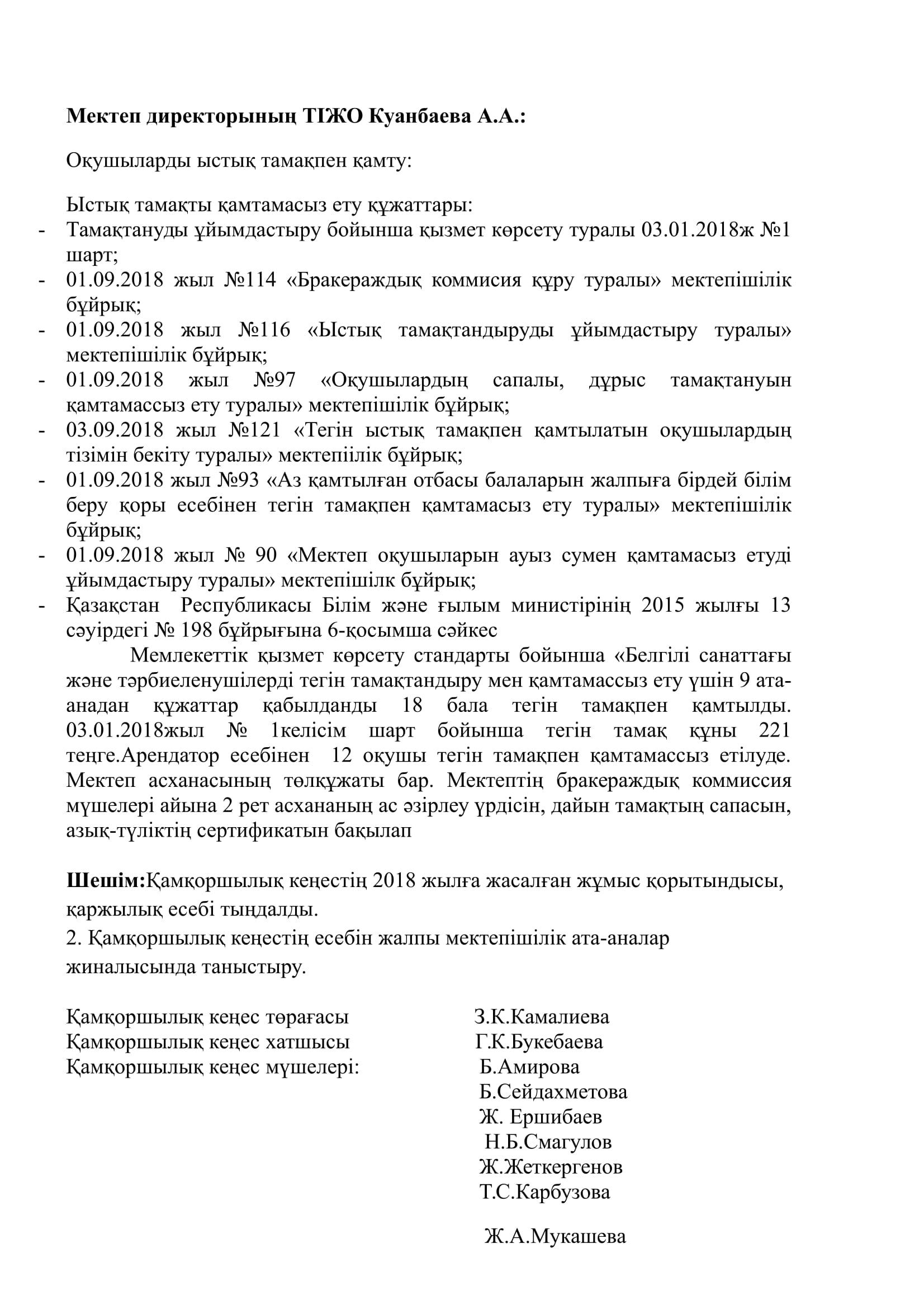СОШ№36 ХАТТАМА — 2018-2019-15.jpg