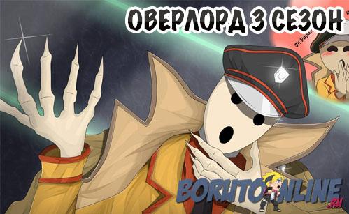 Повелитель (Overlord) 3 сезон 13 серия