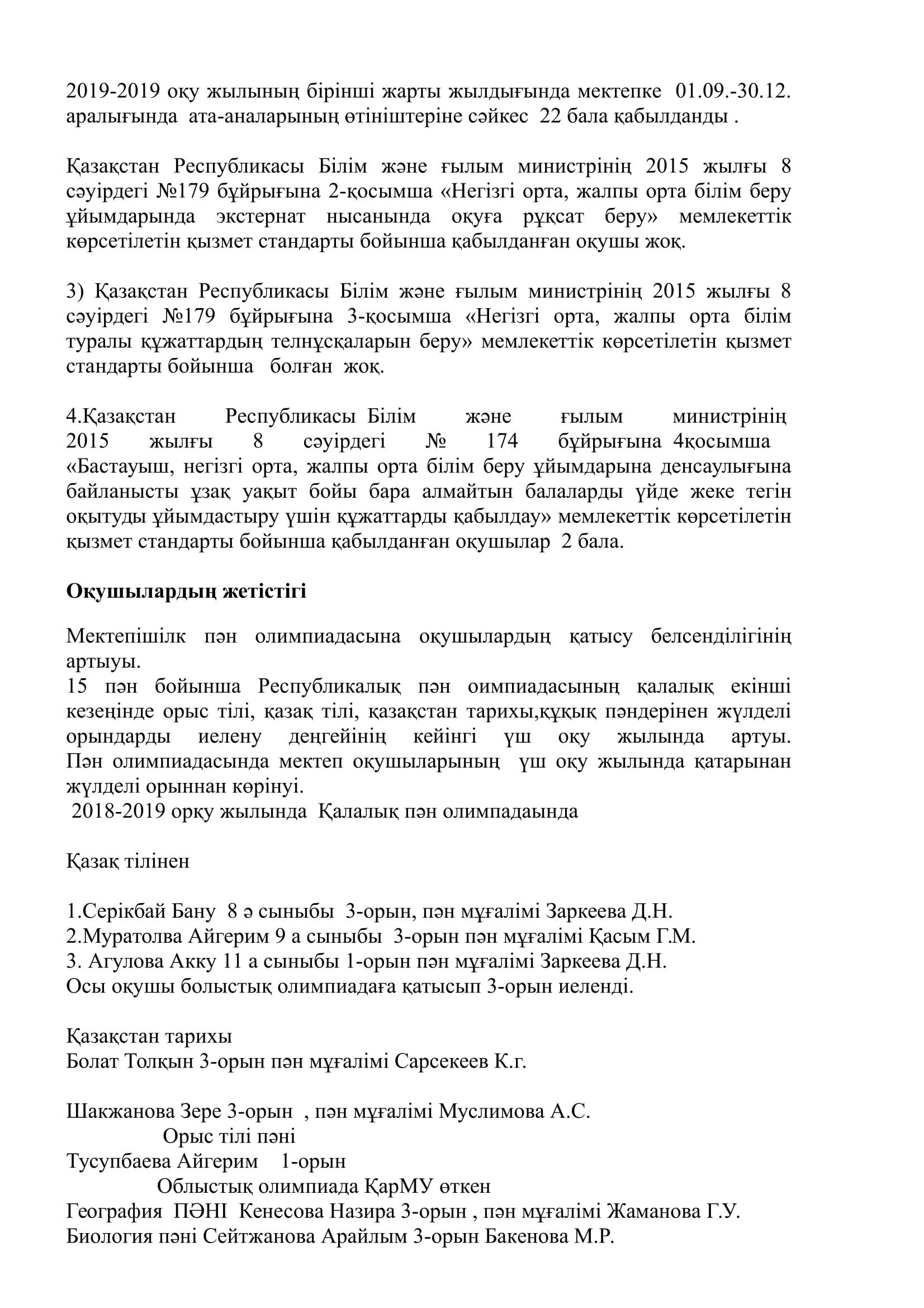 СОШ№36 ХАТТАМА — 2018-2019-14.jpg