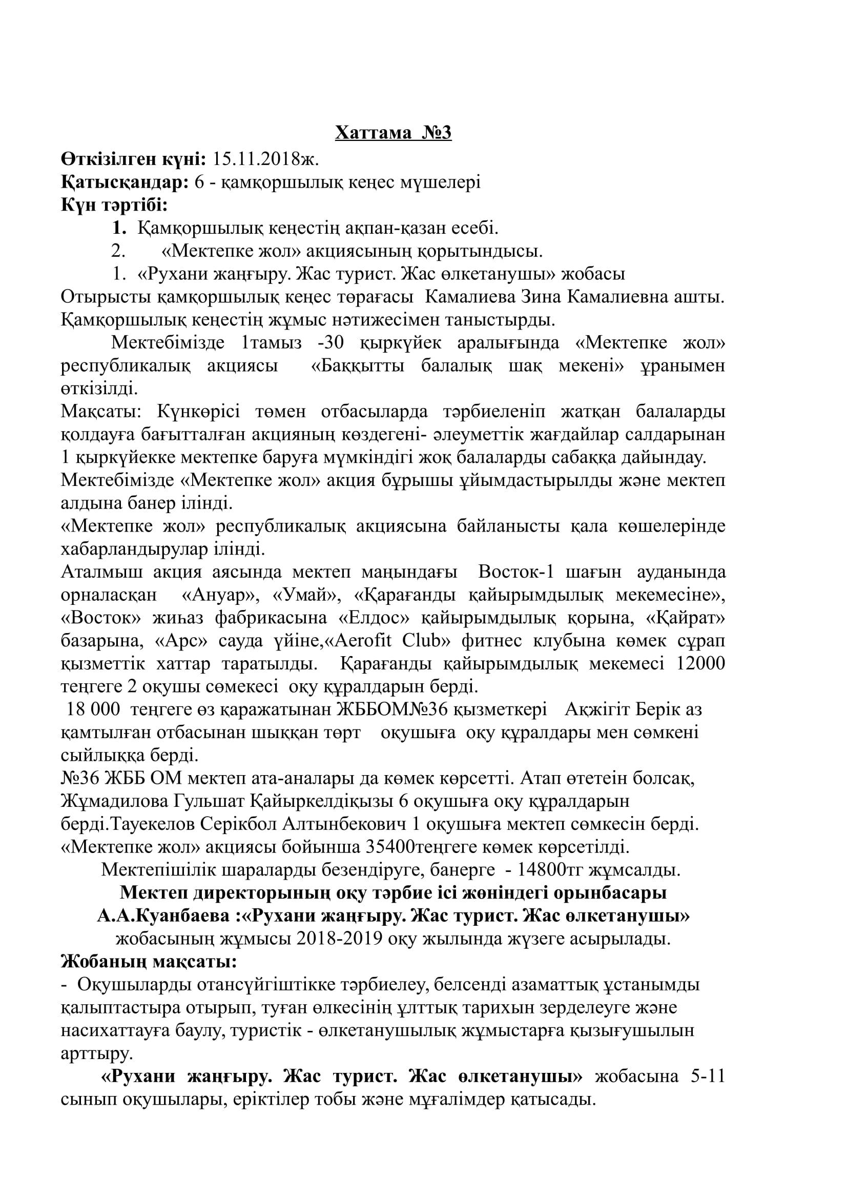 СОШ№36 ХАТТАМА — 2018-2019-10.jpg