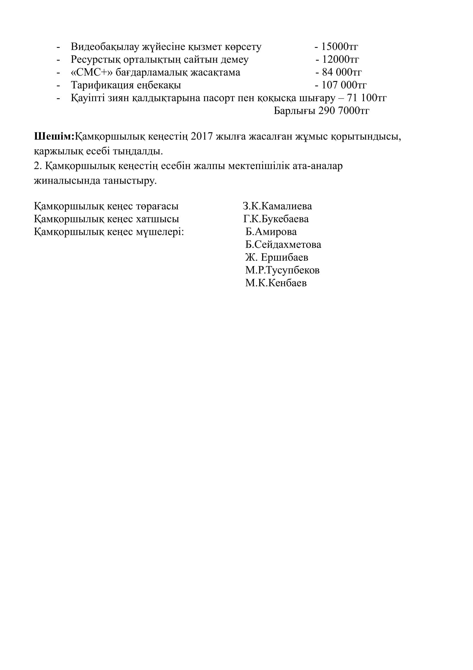СОШ№36 ХАТТАМА — 2018-2019-03.jpg