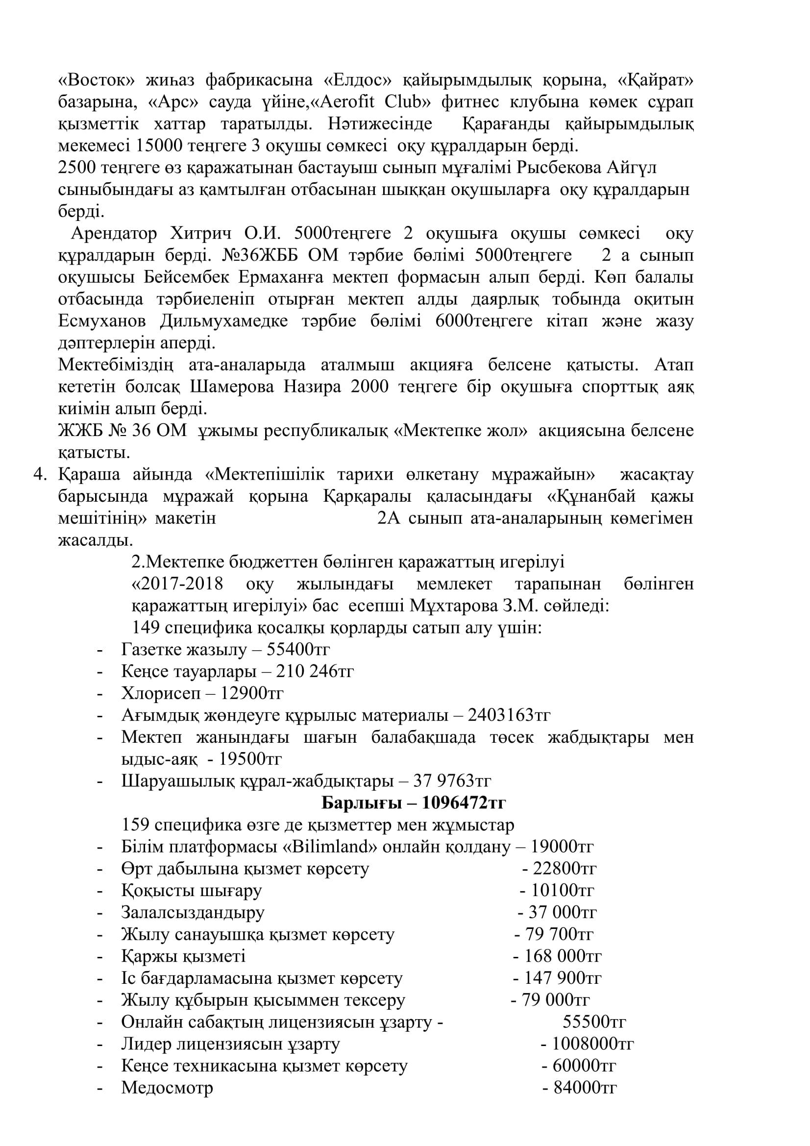 СОШ№36 ХАТТАМА — 2018-2019-02.jpg