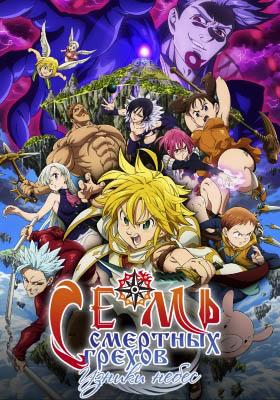 Семь смертных грехов: Узники небес / Nanatsu no Taizai Movie: Tenkuu no Torawarebito