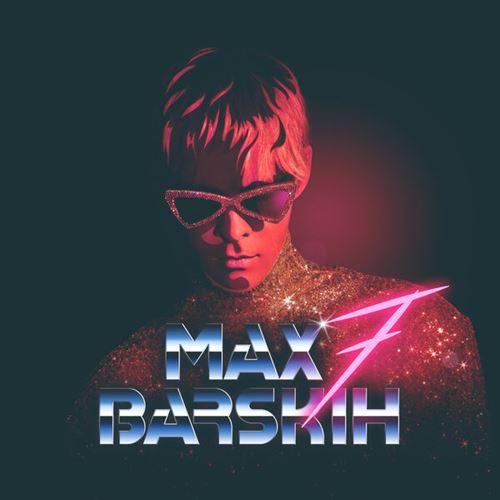 Макс Барских - 7 (2019)