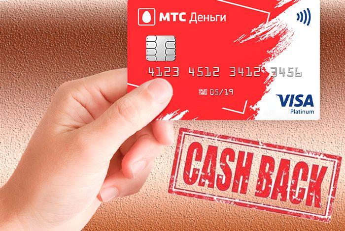 кредитная карта мтс деньги weekend условия получения.jpg