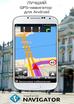 MapFactor GPS Navigation Maps 5.5.74 Premium [Android]