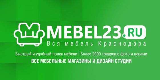 Мебельный портал Mebel23.ru – любая мебель Краснодара!