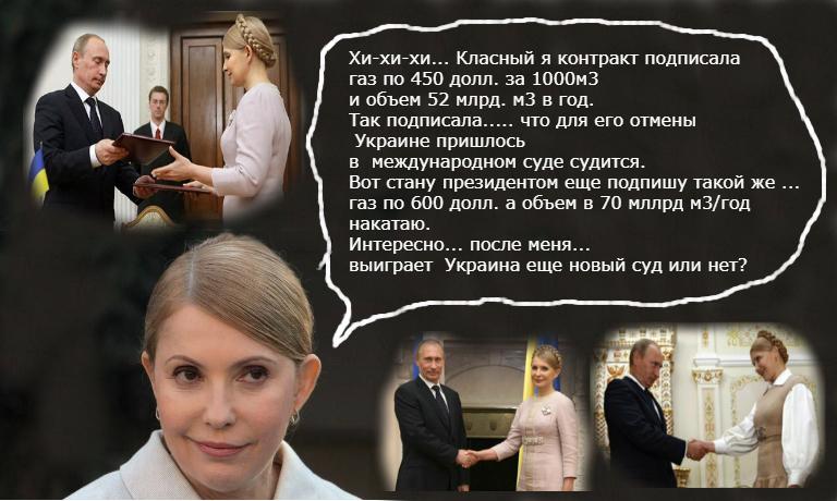 """""""Нафтогаз"""" виграв у РФ лише тому, що в них був підписаний мною контракт, - Тимошенко - Цензор.НЕТ 727"""