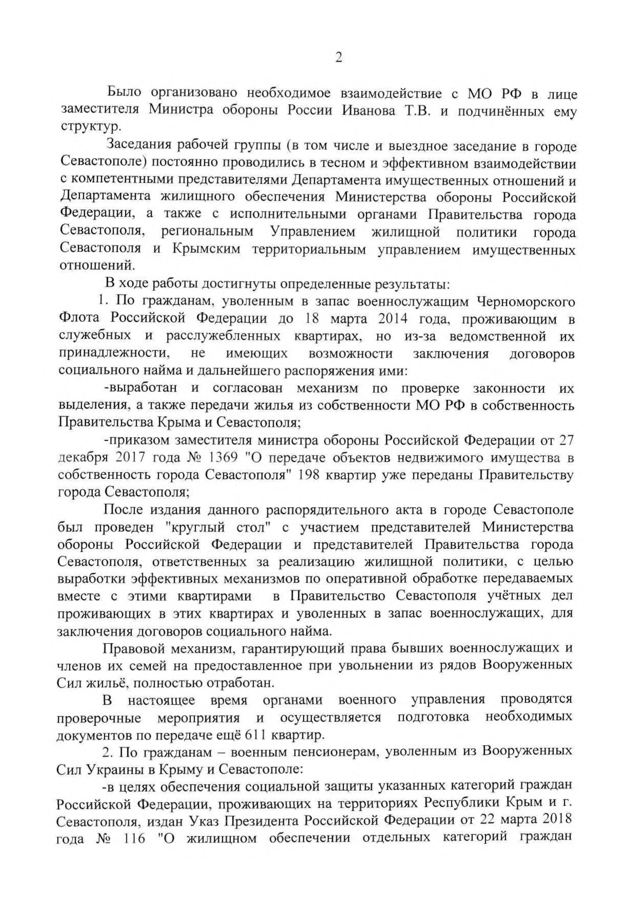 комитет совета Федерации по обороне от 13 марта_Страница_2.jpg