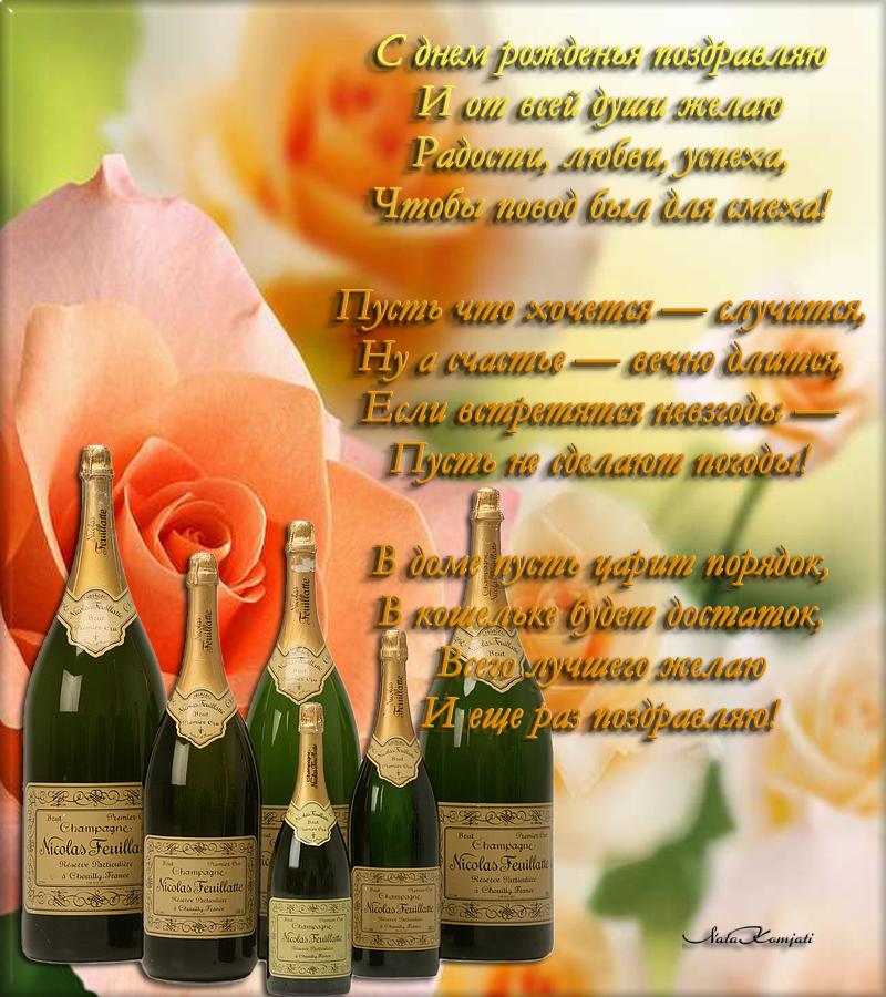 с шампанским.png