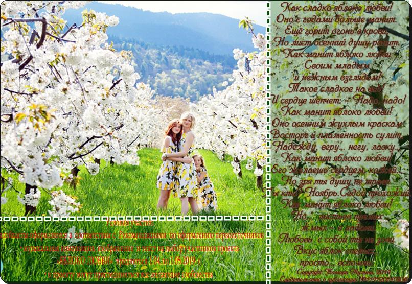 Яблоко-любви--проект.png