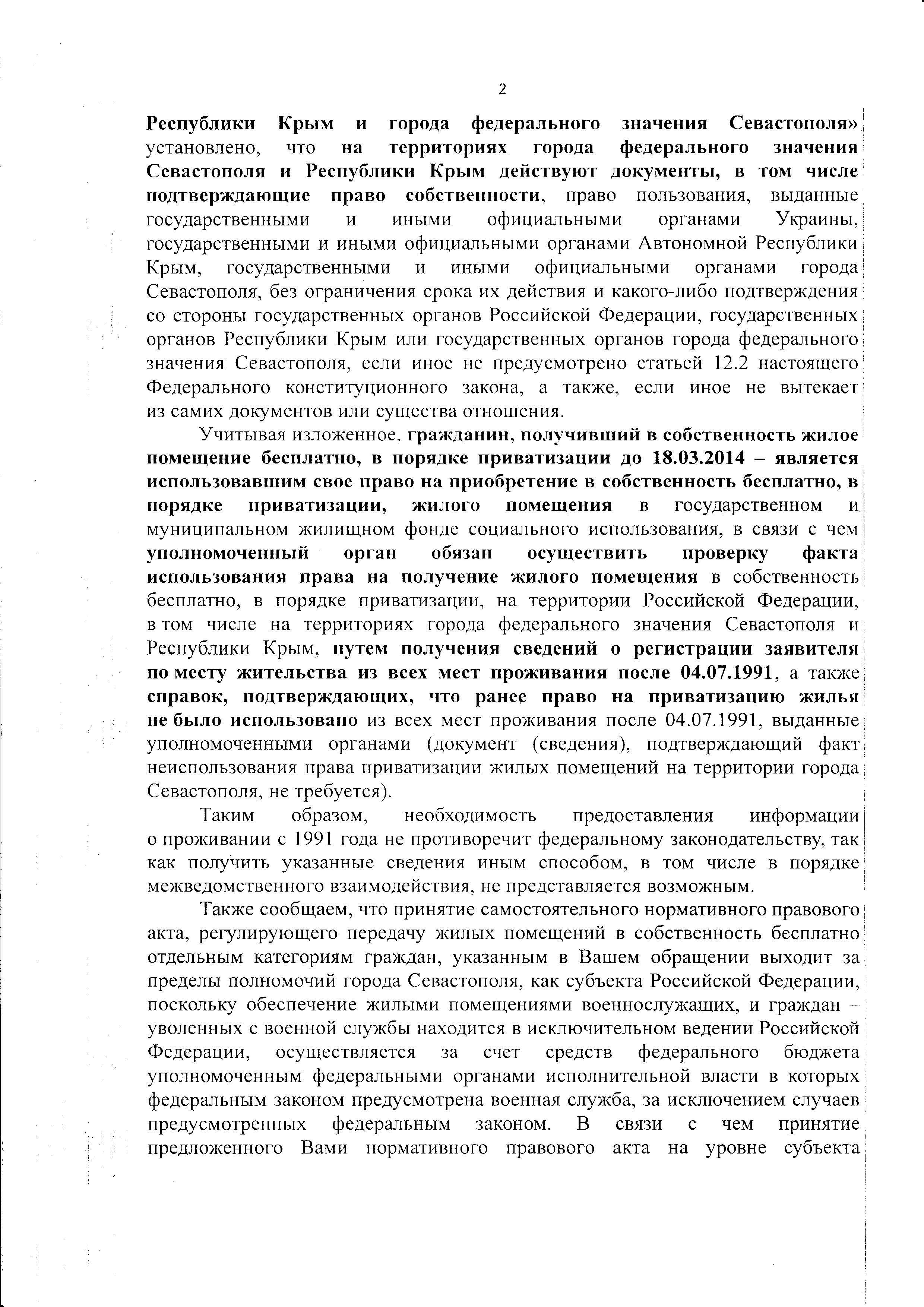 НА ФОРУМ МАРТ_Страница_09.jpg