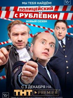 Полицейский с Рублёвки 4 сезон 5, 6, 7, 8 серия (2019) HDRip
