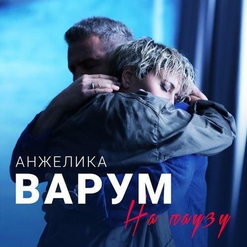 Анжелика Варум - На Паузу (2018/FLAC)