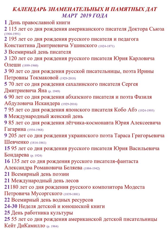 Календарь знаменательных и памятных дат март 2019 год
