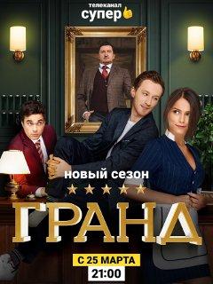 Гранд 2 сезон 1, 2, 3, 4, 5, 6, 7 серия (2019) HDRip