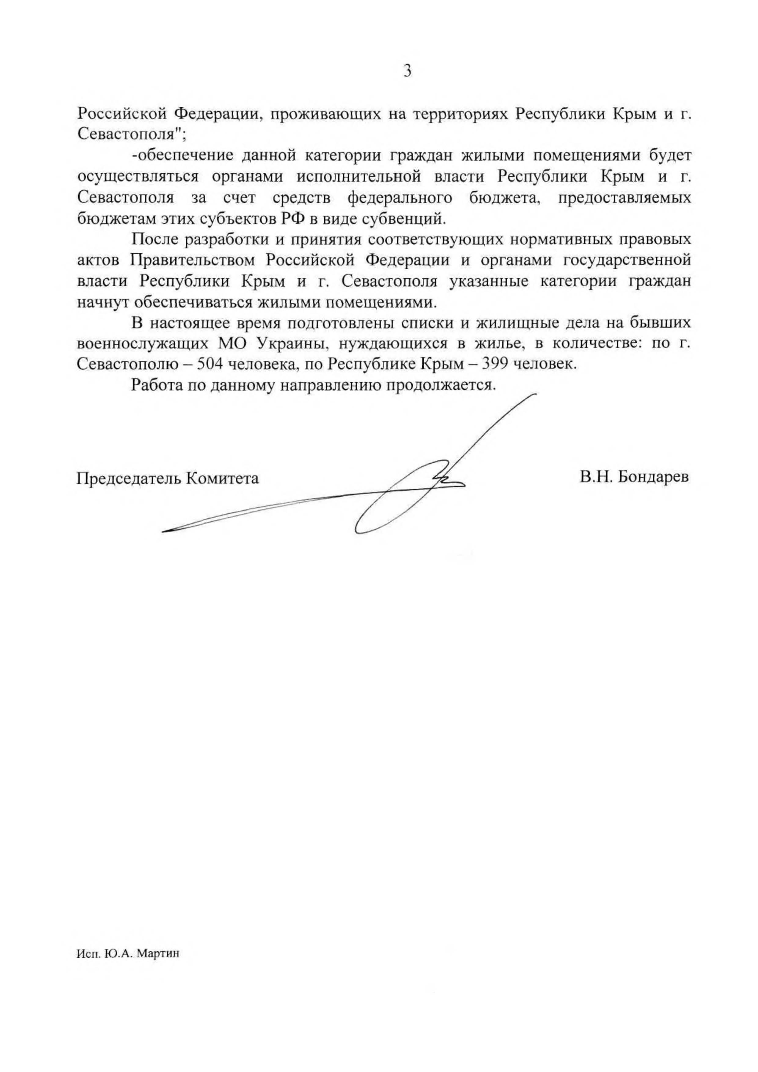 комитет совета Федерации по обороне от 13 марта_Страница_3.jpg