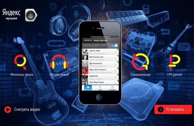 Яндекс.Музыка – скачивайте и слушайте 2020.06.2 Plus Mod (Android)
