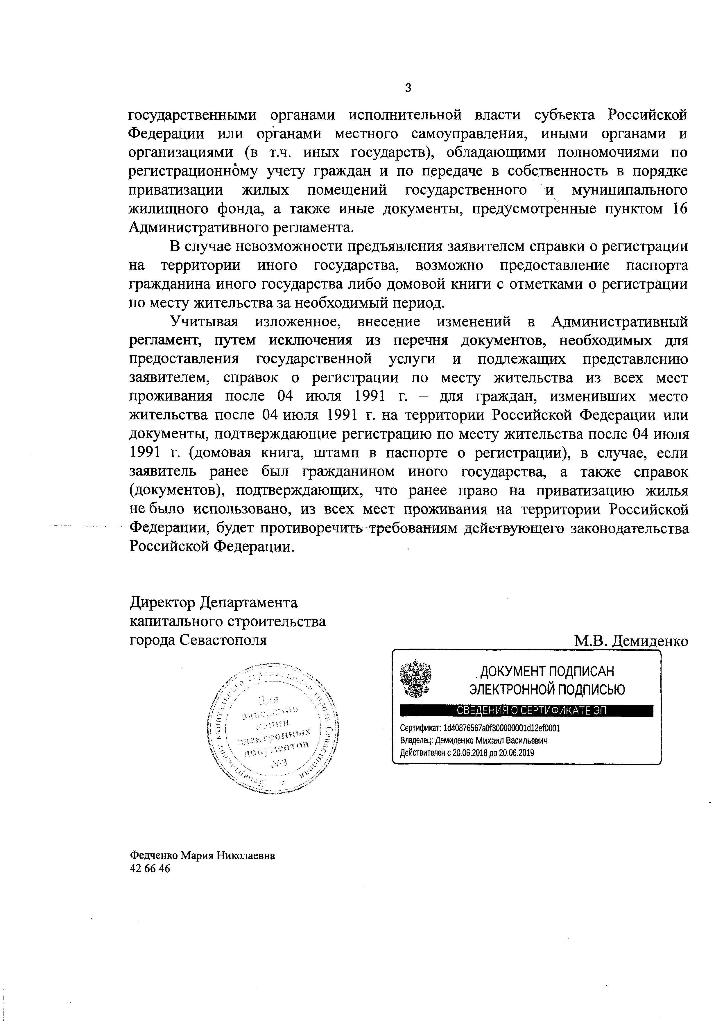 НА ФОРУМ МАРТ_Страница_05.jpg