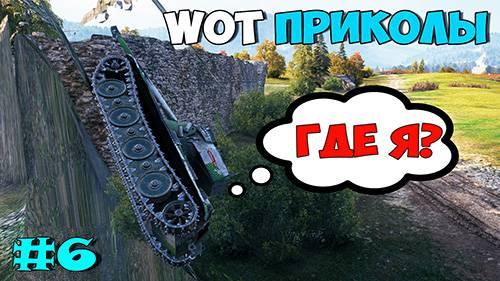 World of Tanks Приколы #6 Баг Карты Линия Зигфрида