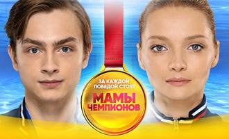Мамы чемпионов 6, 7, 8, 9, 10 серия (2019) HDRip