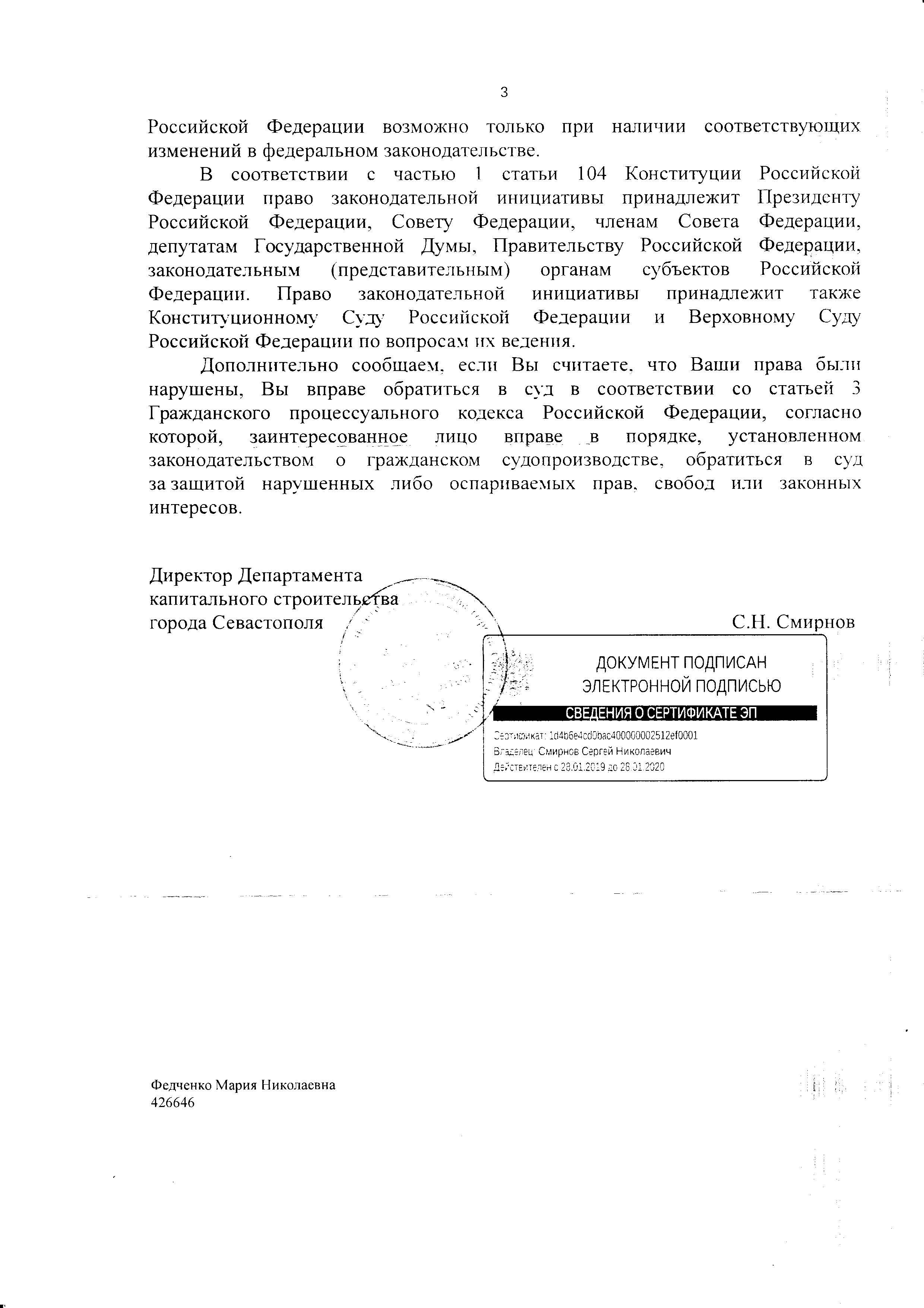 НА ФОРУМ МАРТ_Страница_10.jpg